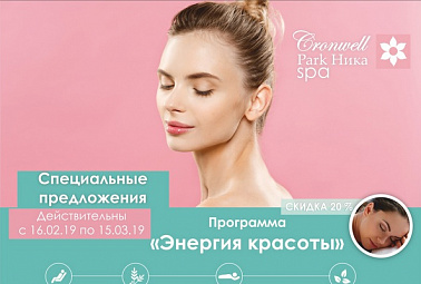 Special offers from Spa-center Cronwell Park Nika